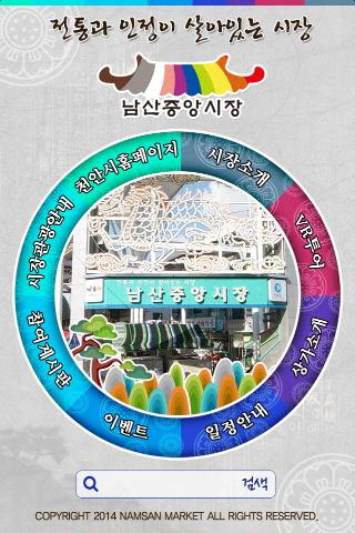 천안남산중앙시장