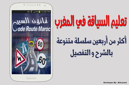 تعليم السياقة بالمغرب جديد