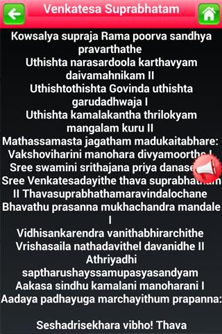 Venkateswara Govinda Namalu In Epub