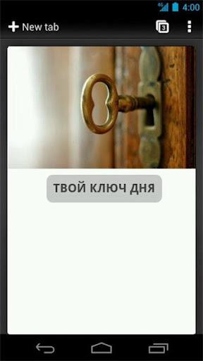 Ключ Дня
