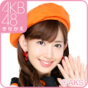 AKB48きせかえ(公式)小嶋陽菜-A4th- icon