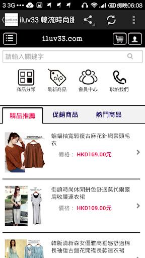 iluv33 韓流時尚服裝