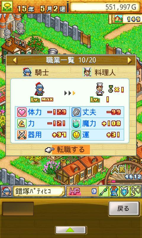 冒険ダンジョン村 screenshot #3