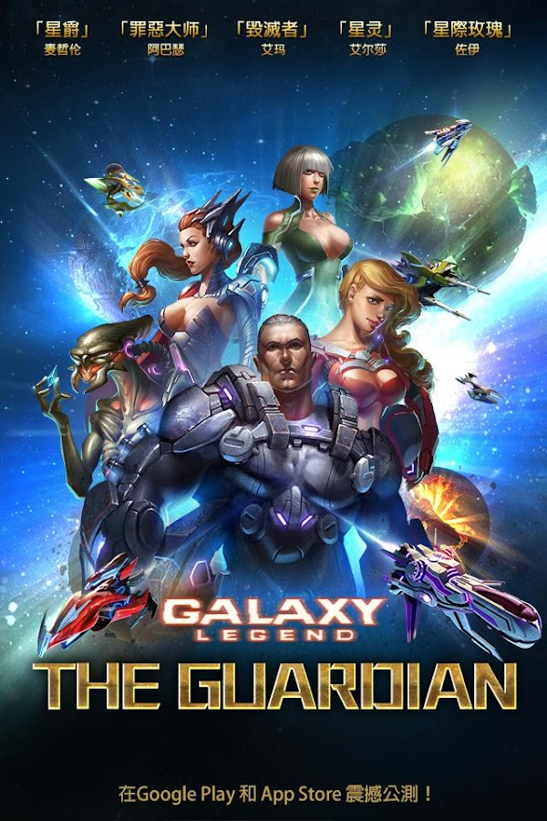 Galaxy Legend: the Guardians - screenshot