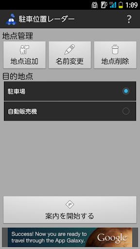 無料工具Appの駐車位置レーダー 記事Game