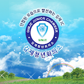 한국청년회의소 김제JC