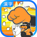 learn KANJI by Hit for Kids icon