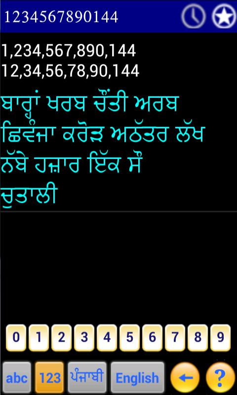 Punjabi Kosh -- Dictionary- screenshot