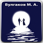 Bulgakov. Compilation icon
