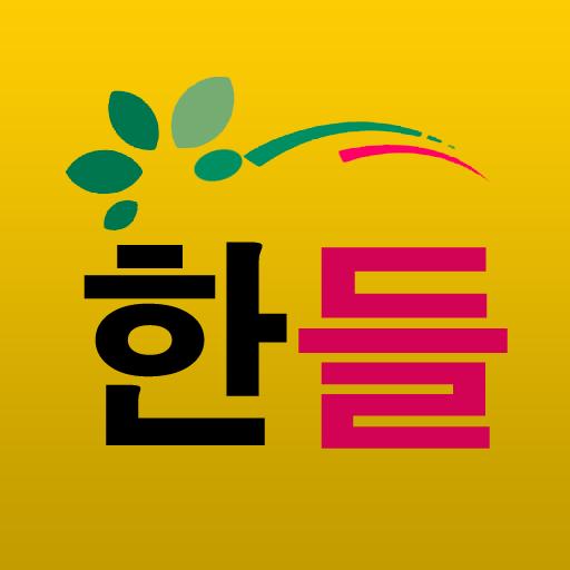 한들김치 LOGO-APP點子