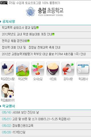부산 충렬초 등학교 - screenshot