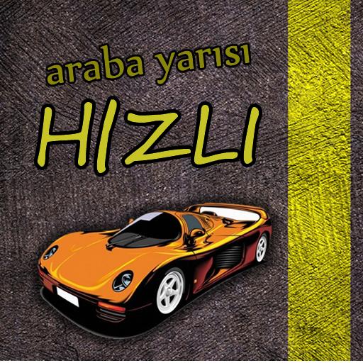 快速賽車2015年 賽車遊戲 App LOGO-APP試玩
