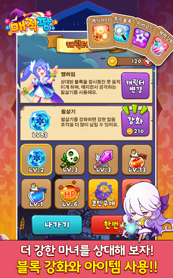매직팡 for Kakao - screenshot