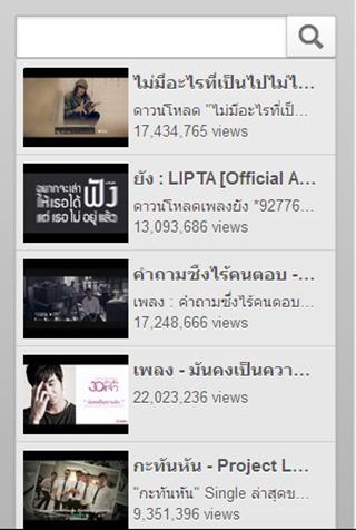 ฟังเพลงไทยโหลดฟรี