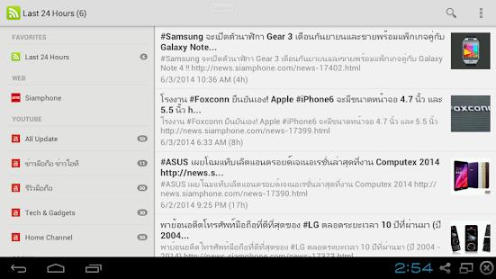 免費新聞App|SiamPhone สยามโฟน|阿達玩APP