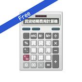 賃貸初期費用計算機