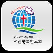 서산행복한교회