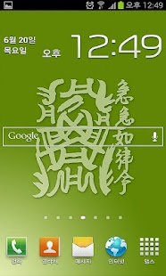 삼재 예방 배경화면HD - 돼지띠 - screenshot thumbnail