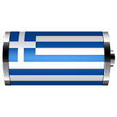 Greece: Flag Battery Widget