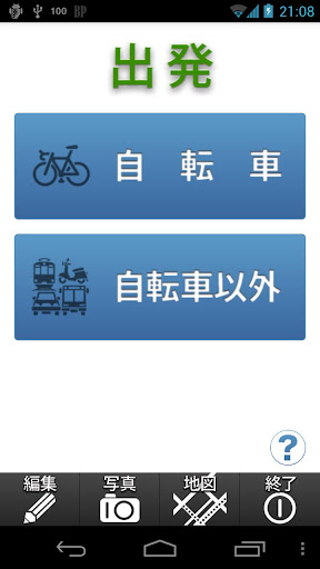 Bicycle Planner