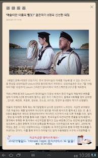 헤럴드경제 for GalaxyTab- screenshot thumbnail