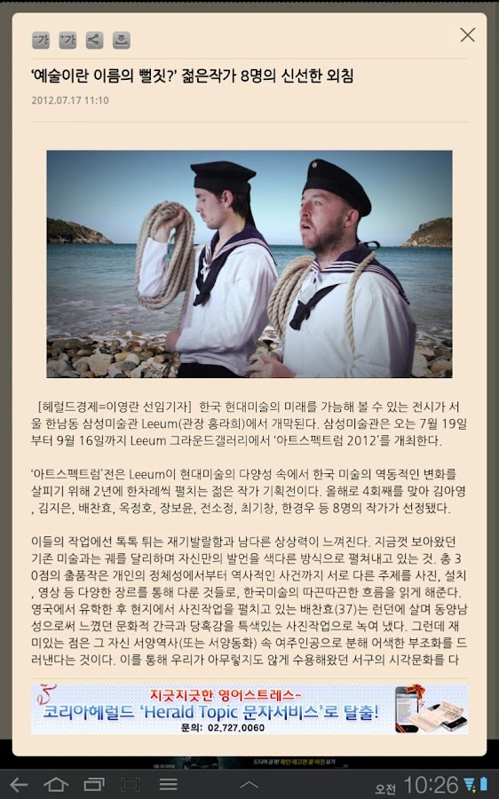 헤럴드경제 for GalaxyTab- screenshot