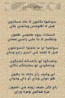 Screenshot of محمد بن فطيس