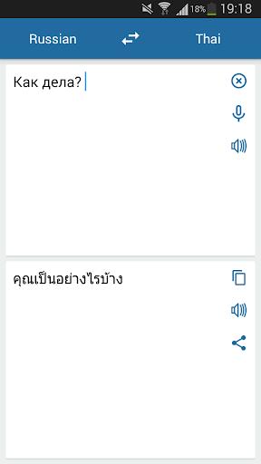 ロシアタイの翻訳
