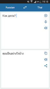Russian Thai Translator - náhled
