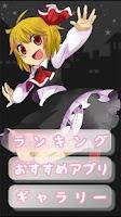 Screenshot of 東方 ルーミアの暗闇なのかー~無料暇つぶしゲーム~