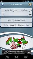 Screenshot of محول العملات العربية