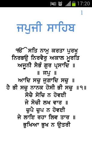 Japji Sahib - Sikh Prayer