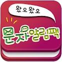 코믹유행어문자알림팩5 logo