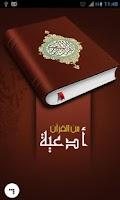 Screenshot of دعاء من القرآن