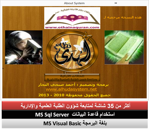 نظام الهدى للحلقات القرآنية