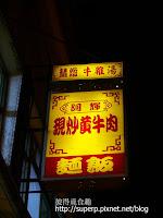 阿輝現炒黃牛肉