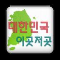 대한민국 이곳저곳 icon