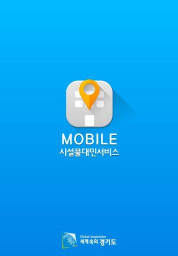 경기도 표준 시설물 대국민 모바일 서비스_