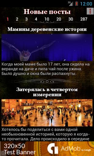 【免費娛樂App】Сборник страшилок-APP點子