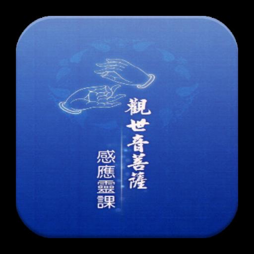 觀世音菩薩感應靈課 (E053中華印經協會.台灣生命電視台) 教育 App LOGO-APP試玩