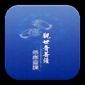 觀世音菩薩感應靈課 (E053中華印經協會.台灣生命電視台)