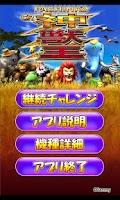 Screenshot of ぱちんこCR神獣王~継続チャレンジアプリ~