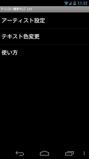 u30a2u30fcu30c6u30a3u30b9u30c8u30fbu6642u8a08u30a6u30a3u30b8u30a7u30c3u30c8 1.1.0 Windows u7528 2