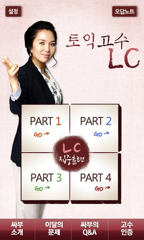 토익고수 LC - screenshot