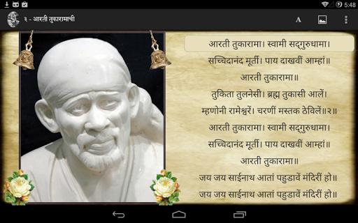 【免費娛樂App】Shirdi Sai Baba Shej Aarti-APP點子