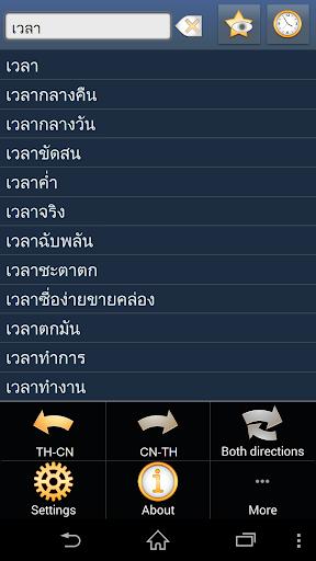 泰语 - 中文 字典 +