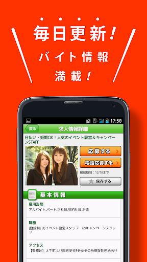免費下載生活APP|anで仕事探し アルバイト・短期バイト・パート・派遣社員求人 app開箱文|APP開箱王