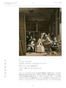 プラド美術館ガイドブックのおすすめ画像3