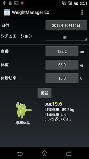 WeightManagerEx 1.0.1 Windows u7528 2