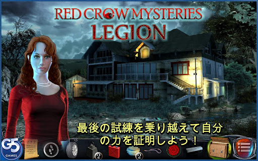 Red Crow Mysteries: レギオン Full